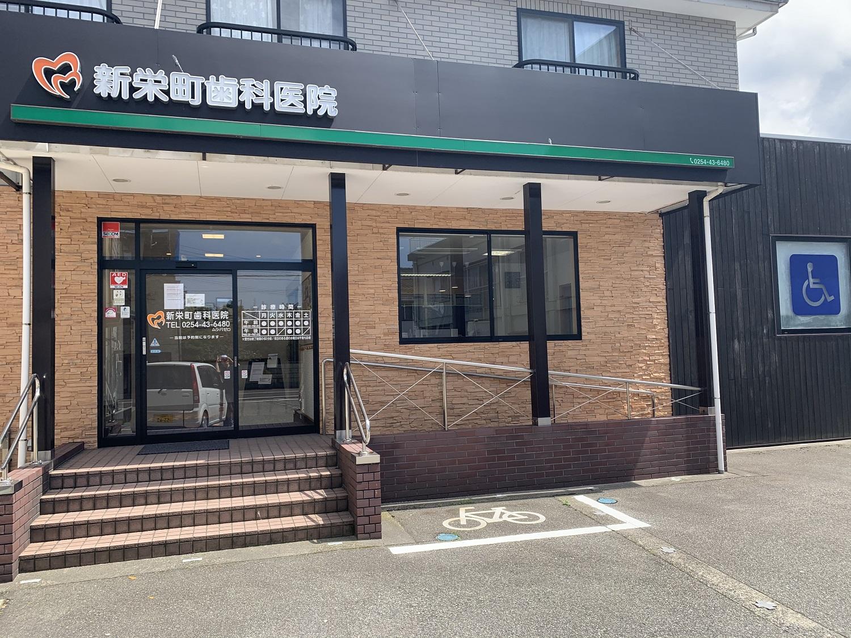 新栄町歯科医院