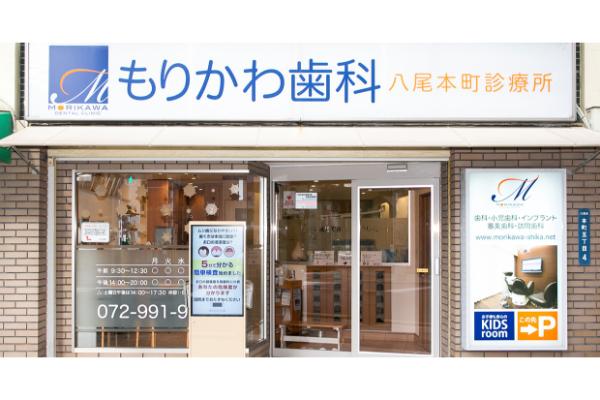 森川歯科八尾本町診療所