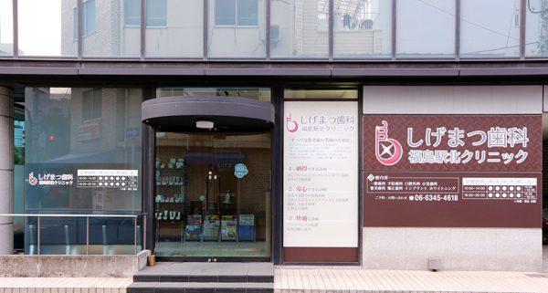 しげまつ歯科 福島駅北クリニック