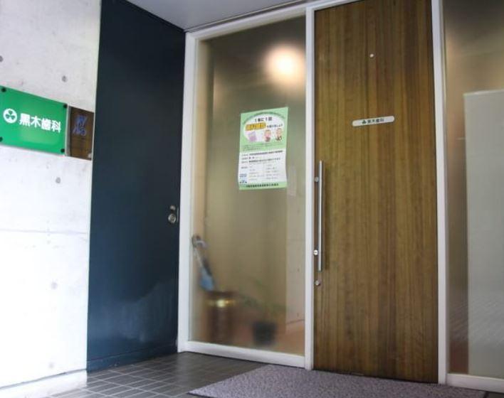 黒木歯科医院