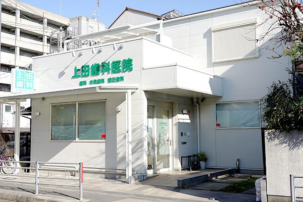 医療法人 真芳会 上田歯科医院