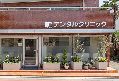 医療法人社団 竜和会 嶋デンタルクリニック
