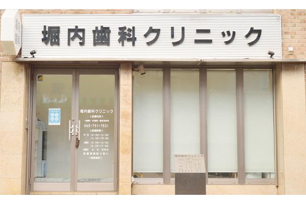 堀内歯科クリニック