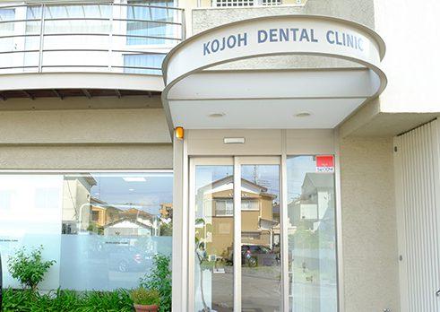 こじょう歯科