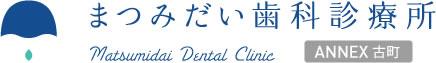 医療法人社団 明理会 まつみだい歯科診療所 アネックス古町