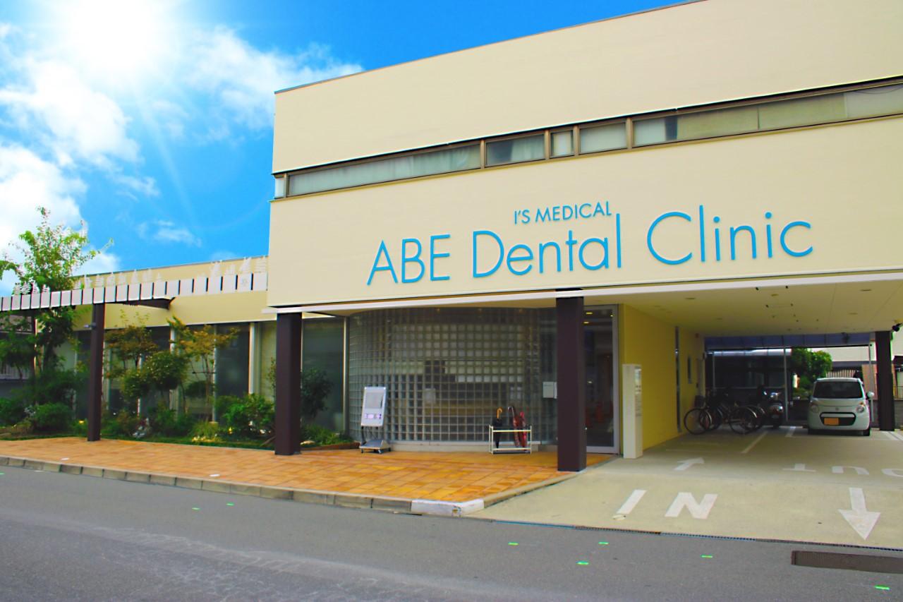 I's MEDICAL 安部歯科医院