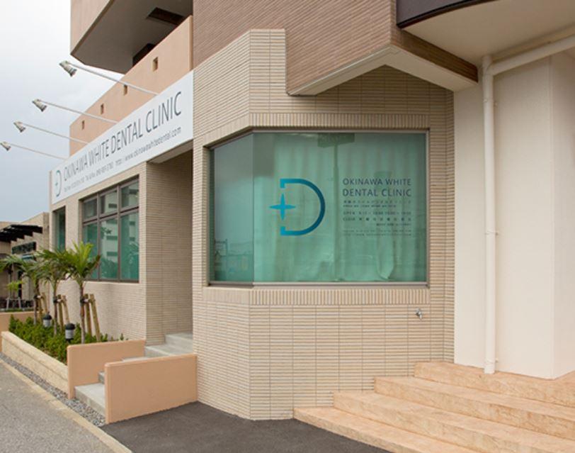 沖縄ホワイトデンタルクリニック