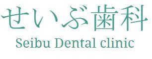 医療法人 朋友会 せいぶ歯科医院