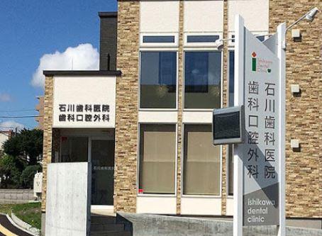 石川歯科医院 野幌インプラントセンター