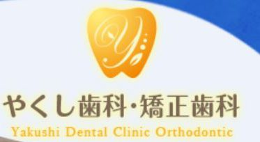 医療法人社団 躍心会 やくし歯科医院・矯正歯科