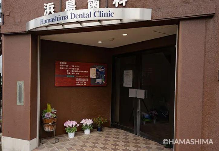 浜島歯科医院