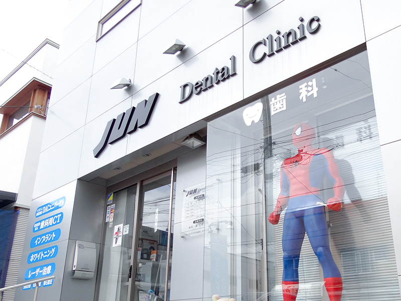 Jun Dental Clinic
