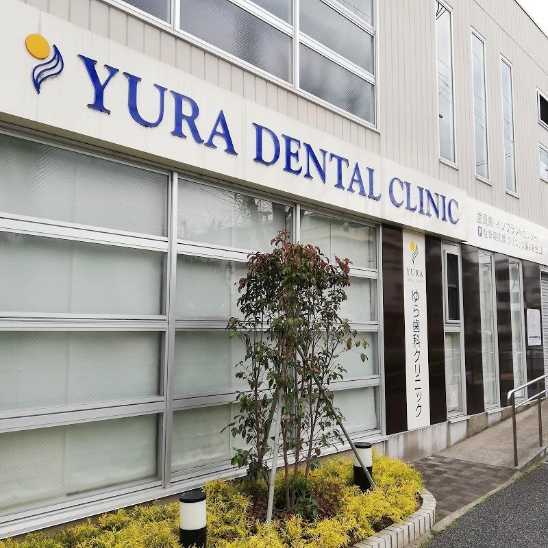 ゆら歯科クリニック