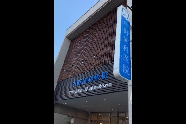 医療法人 MANA 中野歯科医院
