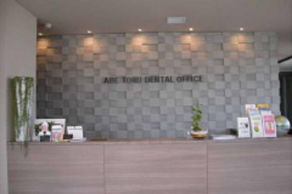 安部徹歯科医院