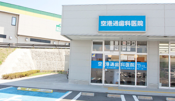 空港通歯科医院