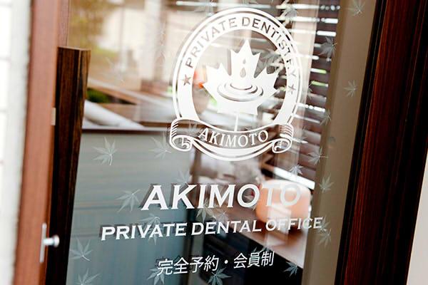 アキモト プライベート デンタルオフィス