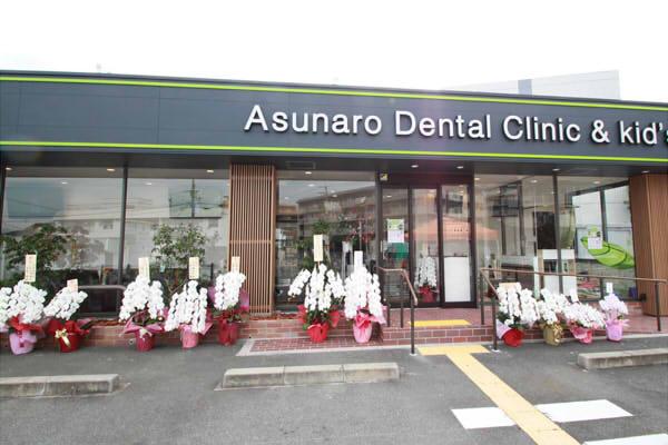 あすなろ歯科・矯正歯科