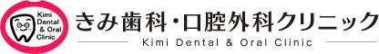 医療法人 君歯会 きみ歯科・口腔外科クリニック