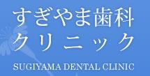 すぎやま歯科クリニック