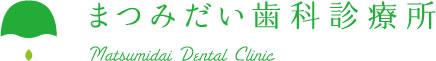 医療法人社団 明理会 まつみだい歯科診療所