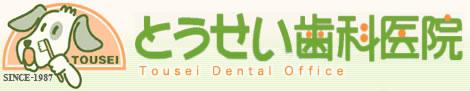 東正歯科医院