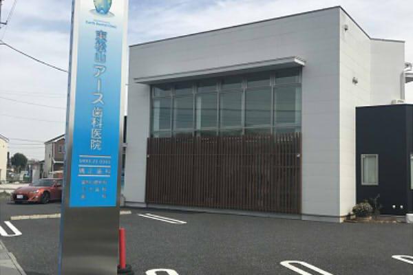東松山アース歯科医院