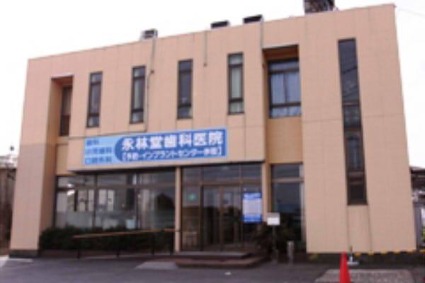 医療法人社団良歯会 永林堂歯科医院