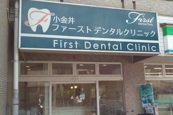 小金井ファーストデンタルクリニック