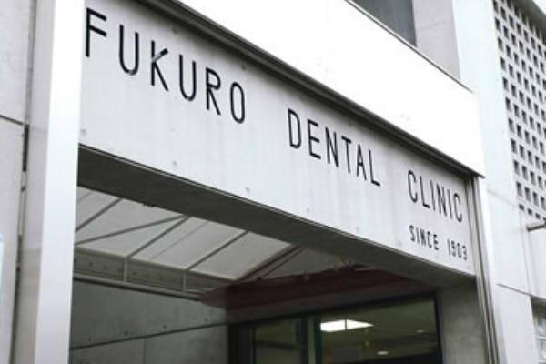 医療法人 晃仁会 フクロ歯科医院