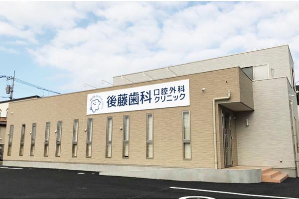 医療法人社団 GOTOH会 後藤歯科口腔外科クリニック