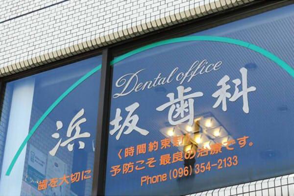 浜坂歯科医院