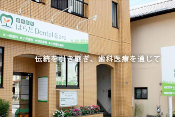 はらだ Dental Care Clinic