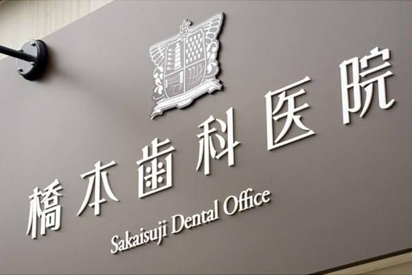 医療法人 樹栄会 橋本歯科医院