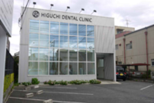 樋口歯科医院