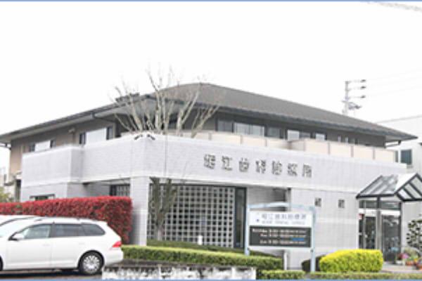 堀江歯科診療所