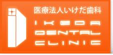 いけだ歯科医院