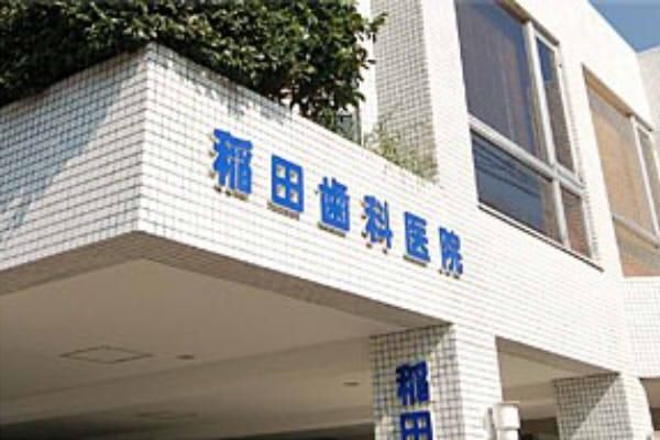稲田歯科医院