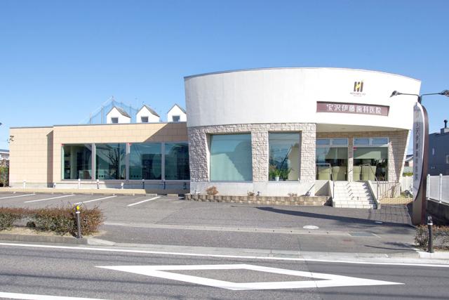 宝沢伊藤歯科医院