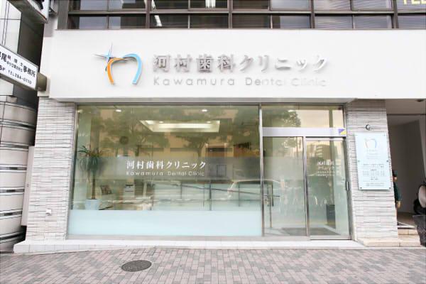 医療法人 河村歯科クリニック
