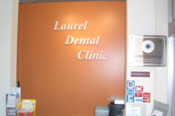 ローレル歯科医院