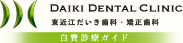 だいき歯科クリニック