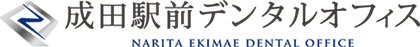 成田駅前デンタルオフィス