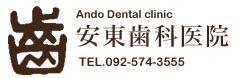 安東歯科医院