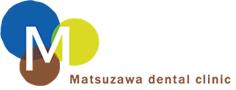 松澤デンタルクリニック