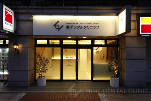 医療法人社団 峯友会 峯デンタルクリニック