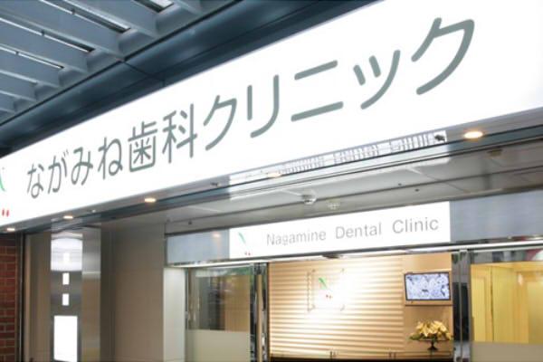 ながみね歯科クリニック