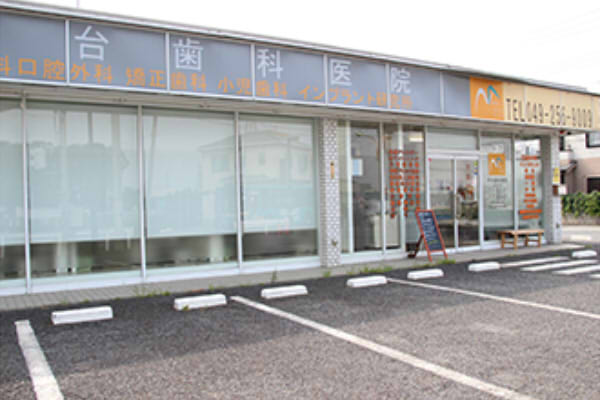 中台歯科医院