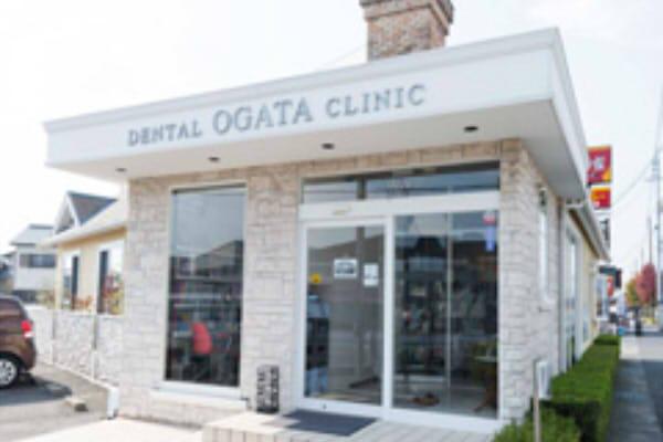 医療法人 おがた歯科クリニック