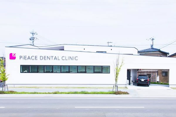 ピース歯科クリニック
